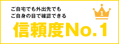 信頼度no1