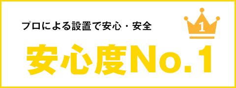 安心度no1